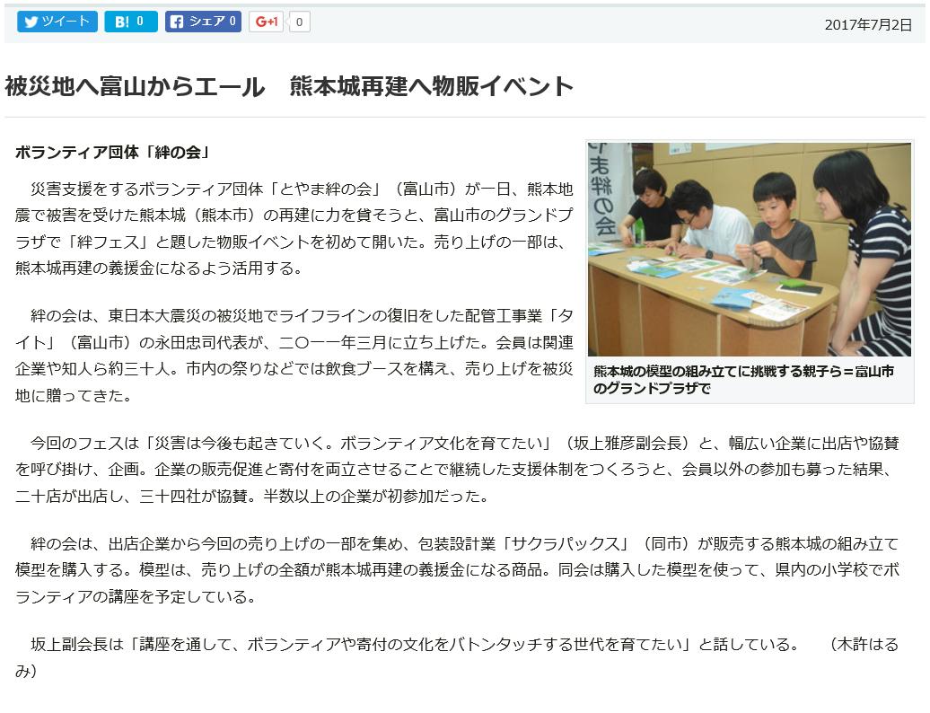 http://kizuna-toyama.net/blog/%EF%BC%97%E6%9C%88%EF%BC%92%E6%97%A5%E4%B8%AD%E6%97%A5%E6%96%B0%E8%81%9E%E8%A8%98%E4%BA%8B-%281%29.png