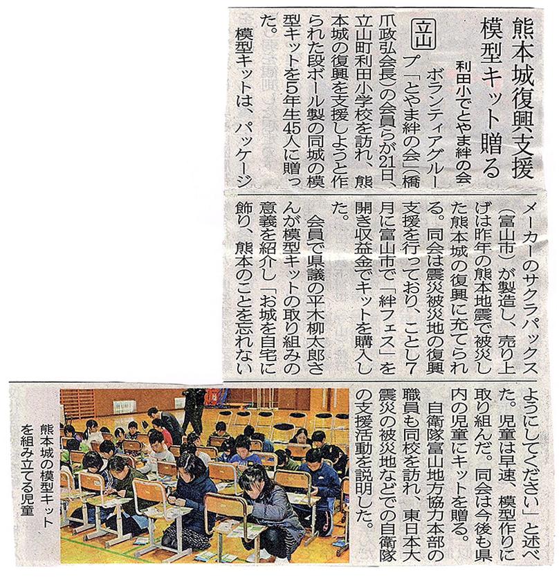 http://kizuna-toyama.net/blog/20171122%E5%8C%97%E6%97%A5%E6%9C%AC%E6%96%B0%E8%81%9E%E6%8E%B2%E8%BC%89.png