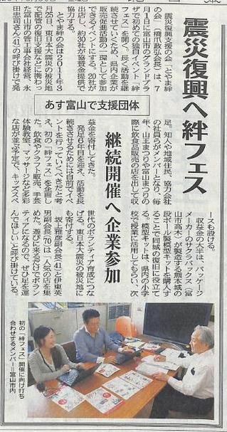 20170630_絆フェス北日本新聞掲載 (1).jpg