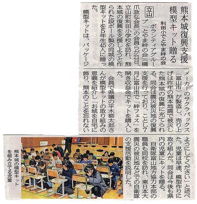 20171122北日本新聞掲載.png