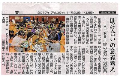 20171122富山新聞掲載記事.png