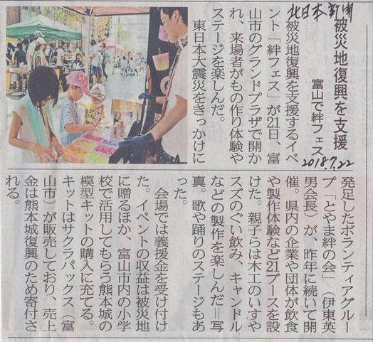 http://kizuna-toyama.net/blog/news1.jpg