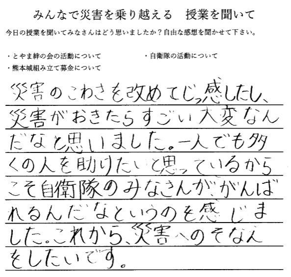 http://kizuna-toyama.net/blog/voice1.jpg