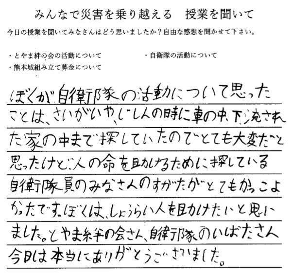 http://kizuna-toyama.net/blog/voice2.jpg