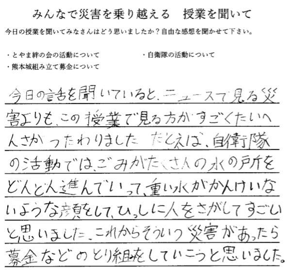http://kizuna-toyama.net/blog/voice4.jpg